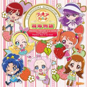 CD キラキラ☆プリキュアアラモード ボーカルアルバム(2)苺坂物語[SME]《取り寄せ※暫定》
