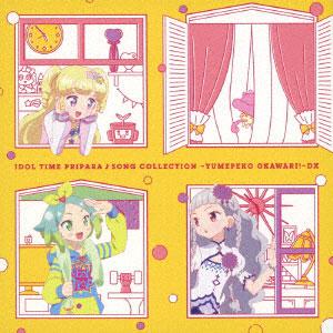 CD アイドルタイムプリパラ♪ソングコレクション ~ゆめペコおかわり!~DX[エイベックス]《取り寄せ※暫定》