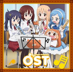 CD TVアニメ「干物妹!うまるちゃんR」 オリジナルサウンドトラック / 三澤康広
