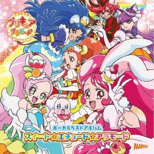 CD キラキラ☆プリキュアアラモード ボーカルベストアルバム