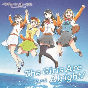 CD saya / TVアニメ「宇宙よりも遠い場所」オープニングテーマ「The Girls Are Alright!」