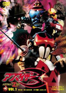 DVD アクマイザー3 VOL.1[東映]《取り寄せ※暫定》