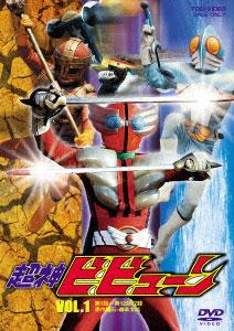 DVD 超神ビビューン VOL.1[東映]《取り寄せ※暫定》