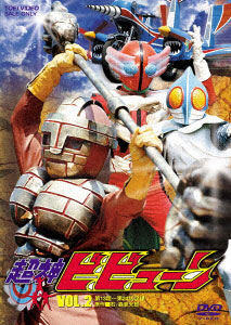 DVD 超神ビビューン VOL.2[東映]《取り寄せ※暫定》