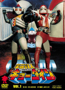 DVD 宇宙鉄人キョーダイン VOL.1[東映]《取り寄せ※暫定》