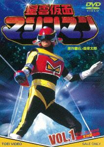 DVD 星雲仮面マシンマン VOL.1[東映]《取り寄せ※暫定》