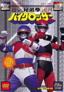 DVD 兄弟拳バイクロッサー VOL.1[東映]《取り寄せ※暫定》