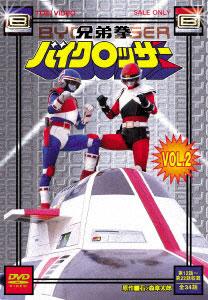 DVD 兄弟拳バイクロッサー VOL.2[東映]《取り寄せ※暫定》