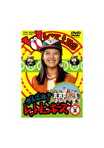 DVD がんばれ! レッドビッキーズ VOL.1[東映]《取り寄せ※暫定》