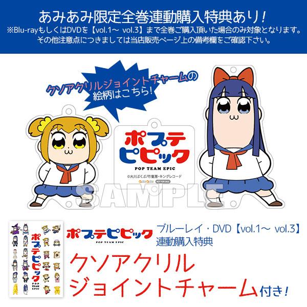 DVD ポプテピピック vol.3[キングレコード]《03月予約》
