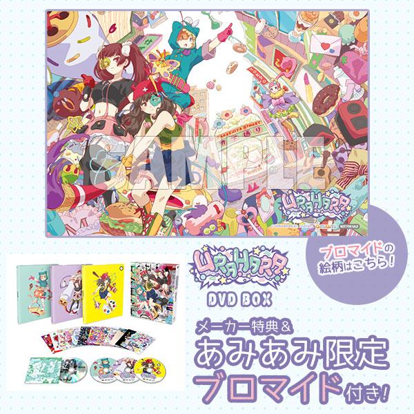 【あみあみ限定特典】DVD URAHARA DVD BOX[バップ]【送料無料】《03月予約》