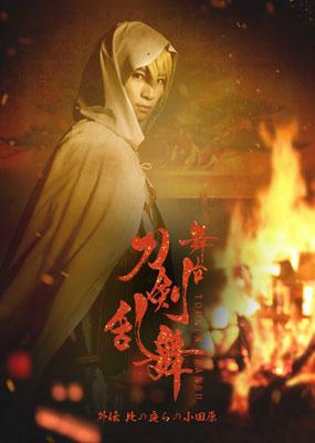 BD 舞台「刀剣乱舞」外伝 此の夜らの小田原 初回生産限定版 (Blu-ray Disc)