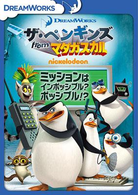 DVD ザ・ペンギンズ from マダガスカル ミッションはインポッシブル?ポッシブル!?[NBC]《取り寄せ※暫定》
