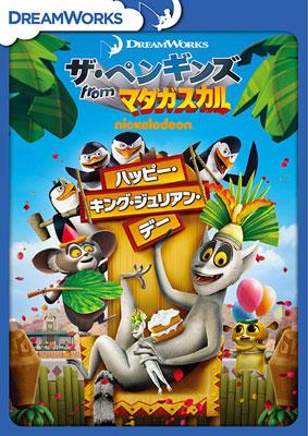 DVD ザ・ペンギンズ from マダガスカル ハッピー・キング・ジュリアン・デー[NBC]《取り寄せ※暫定》
