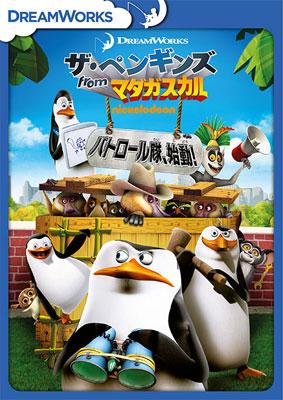 DVD ザ・ペンギンズ from マダガスカル パトロール隊、始動![NBC]《取り寄せ※暫定》