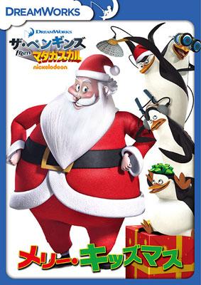 DVD ザ・ペンギンズ from マダガスカル メリー・キッズマス[NBC]《取り寄せ※暫定》