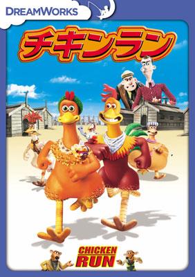 DVD チキンラン[NBC]《取り寄せ※暫定》