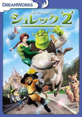 DVD シュレック2 スペシャル・エディション[NBC]《取り寄せ※暫定》