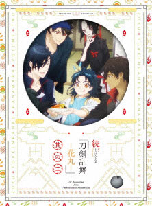 BD 続『刀剣乱舞-花丸-』 其の二 初回生産限定版 (Blu-ray Disc)[東宝/マーベラス]《04月予約》