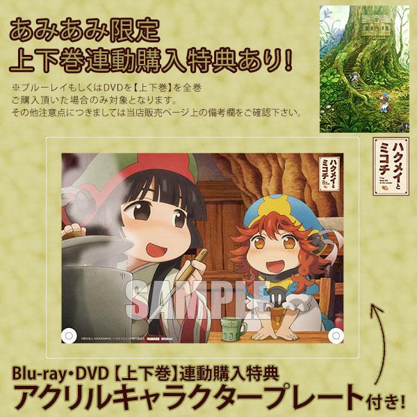 BD ハクメイとミコチ Blu-ray BOX 下巻[KADOKAWA]《06月予約》