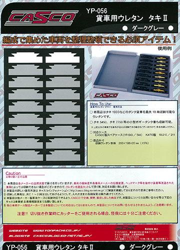 YP-056 収納ウレタン 貨車用ウレタン F(タキII) ダークグレー[CASCO]《取り寄せ※暫定》