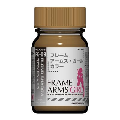 フレームアームズ・ガール カラーシリーズ FG-09 ブロンドシャドウ[ガイアノーツ]《発売済・在庫品》