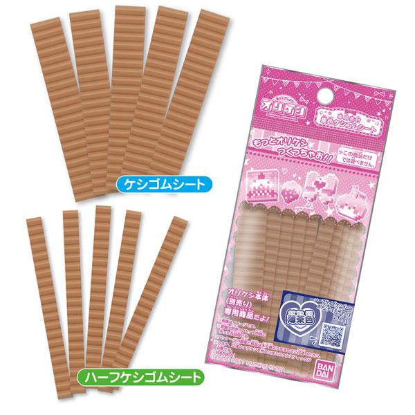 オリケシ 専用素材 単色ケシゴムシート 薄茶色[バンダイ]《在庫切れ》