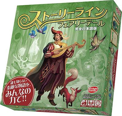 カードゲーム ストーリーライン:フェアリーテール 完全日本語版[アークライト]《発売済・在庫品》