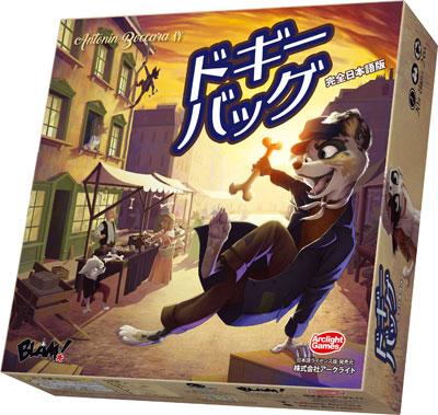 ボードゲーム ドギーバッグ 完全日本語版[アークライト]《在庫切れ》