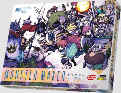 カードゲーム MONSTER MAKER モンスターメーカー[アークライト]《在庫切れ》