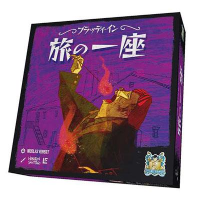 ボードゲーム ブラッディ・イン 拡張セット 旅の一座 日本語版[ホビージャパン]《発売済・在庫品》