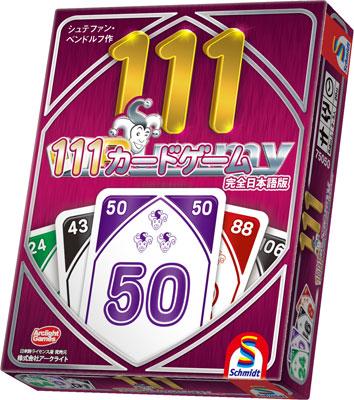 カードゲーム 111カードゲーム 完全日本語版[アークライト]《取り寄せ※暫定》