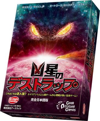 カードゲーム 凶星のデストラップ 完全日本語版[アークライト]《取り寄せ※暫定》