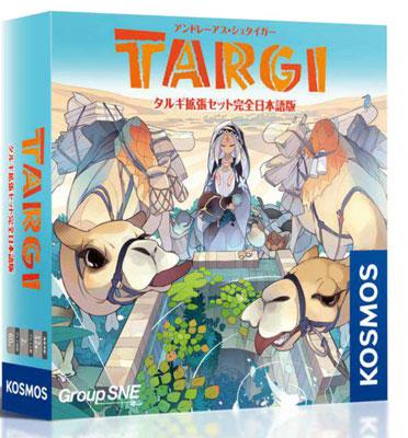ボードゲーム タルギ拡張セット完全日本語版[グループSNE/cosaic]《在庫切れ》