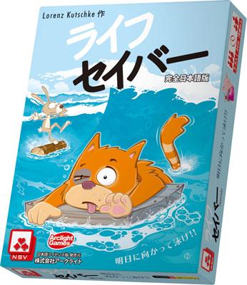 カードゲーム ライフセイバー 完全日本語版[アークライト]《02月予約》