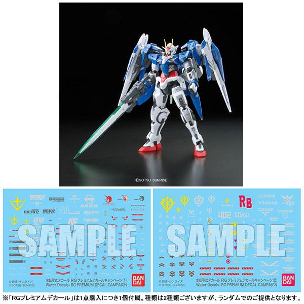 【特典】RG 1/144 GN-0000+GNR-010 ダブルオーライザー プラモデル[バンダイ]《発売済・在庫品》
