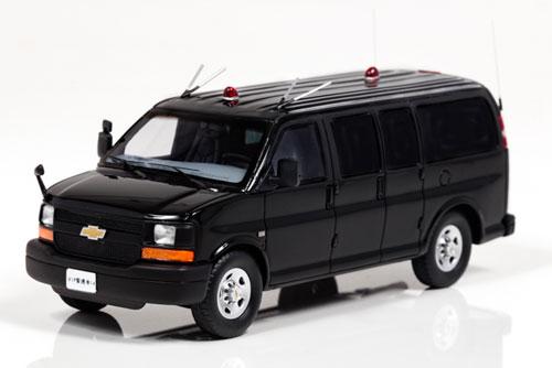 1/43 シボレー エクスプレス LS3500 2008 警察本部警備部要人警護車両[RAI'S]《01月予約》