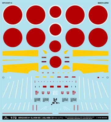 アシタのデカール 1/72 海軍航空技術廠 D4Y 艦上爆撃機 彗星/二式艦上偵察機 「国籍マーク&コーションデータ」[MYK DESIGN]《発売済・在庫品》