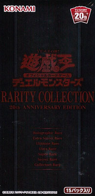 遊戯王OCG デュエルモンスターズ RARITY COLLECTION -20th ANNIVERSARY EDITION- 15パック入りBOX[コナミ]《在庫切れ》