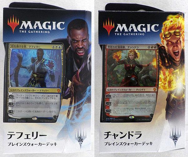 マジック:ザ・ギャザリング ドミナリア 日本語版 プレインズウォーカーデッキ 2種セット[Wizards of the Coast]《発売済・在庫品》