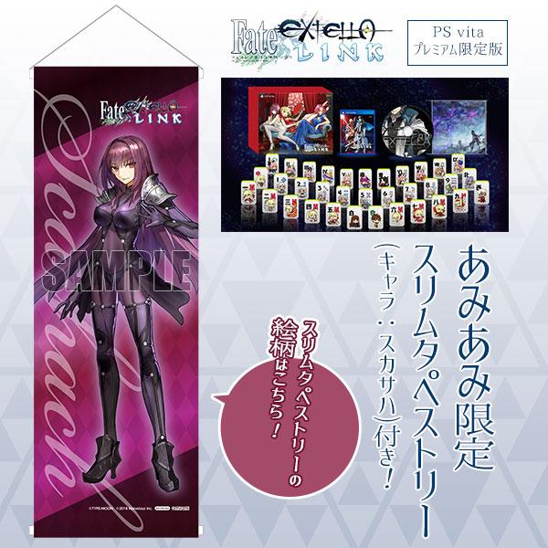 【あみあみ限定特典】PS Vita プレミアム限定版 Fate/EXTELLA LINK for PlayStationVita[マーベラス]《06月予約》