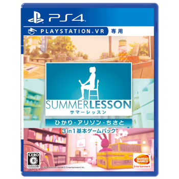 PS4 (VR専用) サマーレッスン:ひかり・アリソン・ちさと 3 in 1 基本ゲームパック[バンダイナムコ]《在庫切れ》