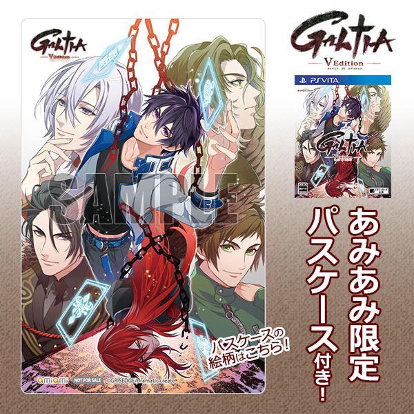 【あみあみ限定特典】PS Vita GALTIA V Edition