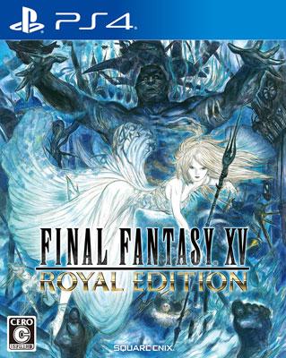 PS4 ファイナルファンタジーXV ロイヤルエディション[スクウェア・エニックス]《発売済・在庫品》