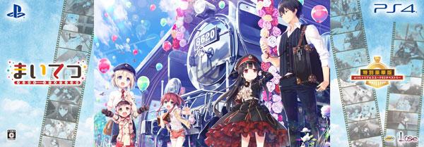【特典】PS4 まいてつ -pure station- 特別豪華版 with トリプルスエードタペストリー[ヴューズ]《07月予約》