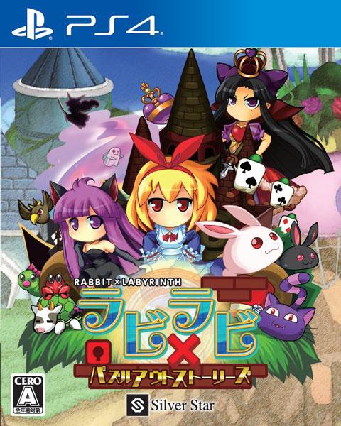 PS4 ラビ×ラビ-パズルアウトストーリーズ-[シルバースタージャパン]《発売済・在庫品》