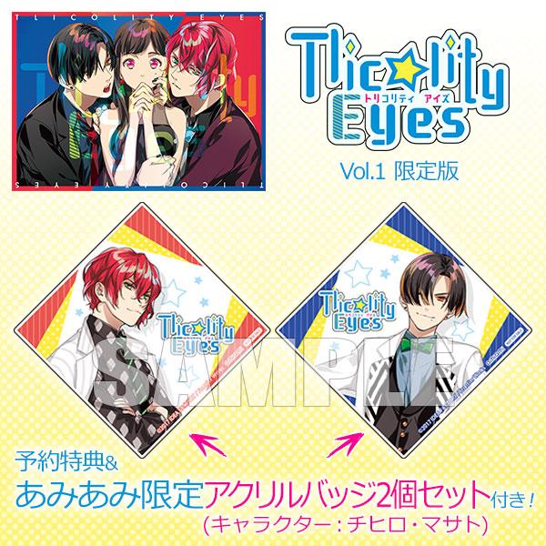 【あみあみ限定特典】【特典】PCソフト Tlicolity Eyes Vol.1 限定版