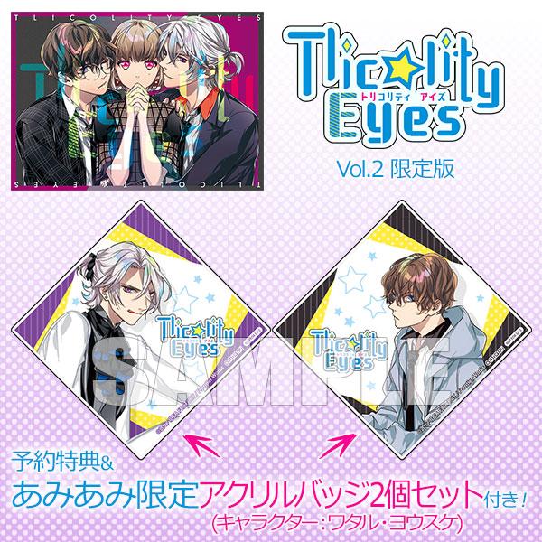 【あみあみ限定特典】【特典】PCソフト Tlicolity Eyes Vol.2 限定版[フロンティアワークス/アイディアファクトリー]《07月予約》
