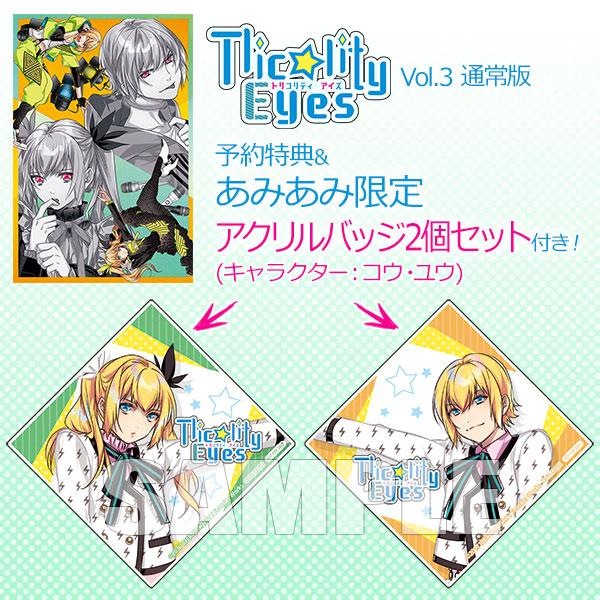 【あみあみ限定特典】【特典】PCソフト Tlicolity Eyes Vol.3 通常版[フロンティアワークス/アイディアファクトリー]《08月予約》