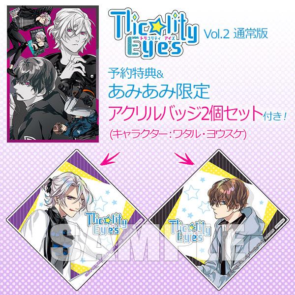 【あみあみ限定特典】【特典】PCソフト Tlicolity Eyes Vol.2 通常版[フロンティアワークス/アイディアファクトリー]《07月予約》